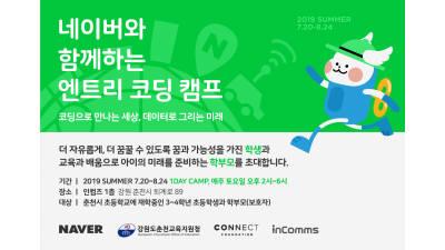 네이버, 춘천서 청소년 소프트웨어 교육 시작