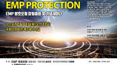 'EMP 방호포럼' 국회서 11일 공식 출범…공동대표 송희경·이정해