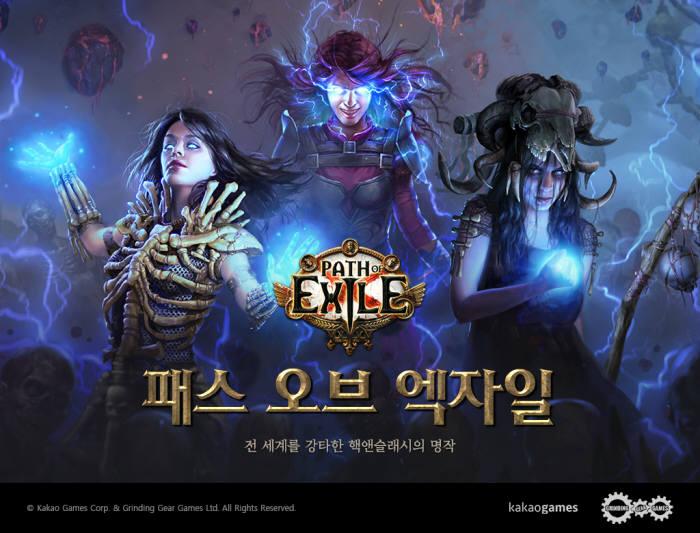 카카오게임즈 '패스 오브 엑자일' 동시접속자 8만명 돌파