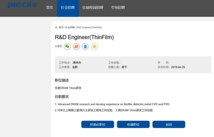 푸젠진화 삼성전자, SK하이닉스 R&D 경력 인력 채용 공고. <사진=푸젠진화 공식 홈페이지 갈무리>