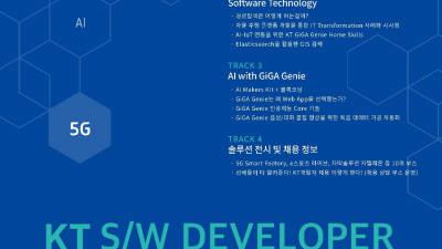 KT, '소프트웨어 개발자 콘퍼런스 2019' 개최