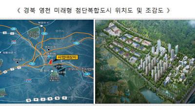 '경북 영천'에 미래형 첨단복합도시...민관 1893억 투자