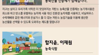 농식품부, 9일 저탄소 농축산물 그림일기·UCC 공모전 시상