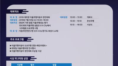 한국교통안전공단-현대자동차그룹 '대학생 자율주행차 경진대회' 공동 개최