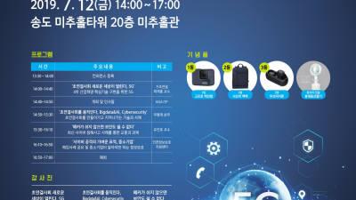 '인천 정보보호 컨퍼런스' 12일 송도국제도시서 개최
