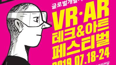문화예술과 신기술의 만남...'글로벌 개발자 포럼 2019' 개최