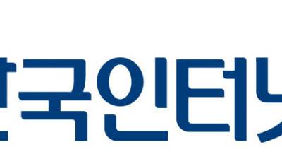 KISA, 초연결시대 블록체인 전망 논의...'제13회 블록체인 테크비즈 컨퍼런스' 연다