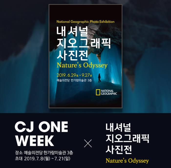 CJ ONE, 한가람미술관 내셔널지오그래픽 사진전 할인