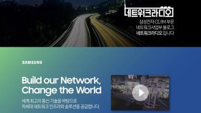 블로그 유튜브로 존재감 알리는 삼성전자 네트워크 사업부