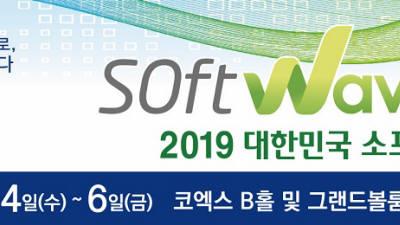 소프트웨이브2019, 12월 코엑스에서 만나요!
