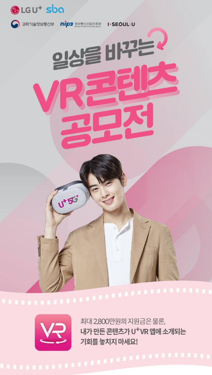 LG유플러스-서울산업진흥원, VR콘텐츠 공모전