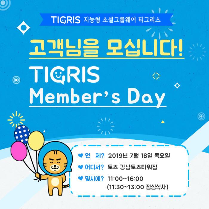 타이거컴퍼니, 소통과 협업 방향 제시하는 `티그리스 멤버스데이' 18일 개최