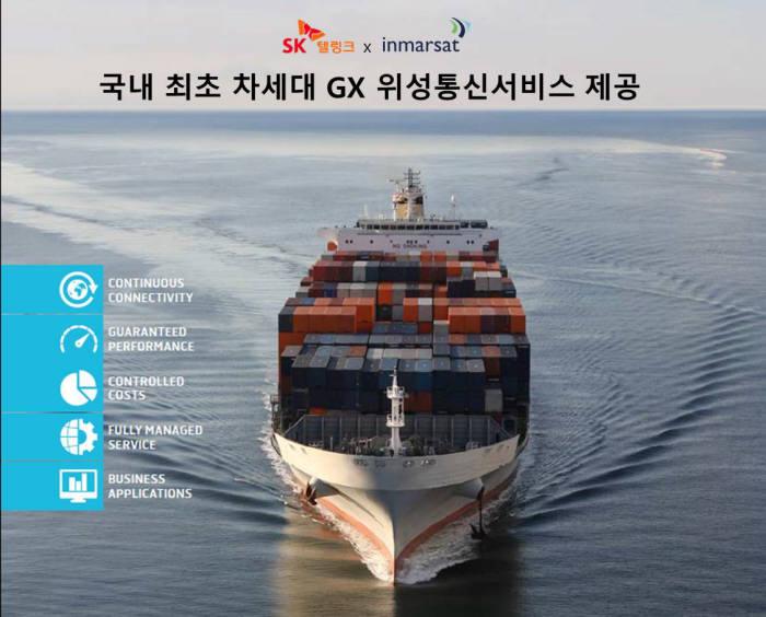 SK텔링크, GX 위성통신서비스 국내 첫 제공