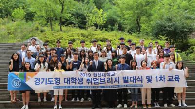 한신대, 경기도형 대학생 취업 브리지 사업단 발대식 개최