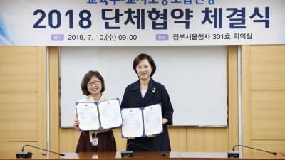 교육부-교사노동조합연맹 단체협약 17년만에 체결