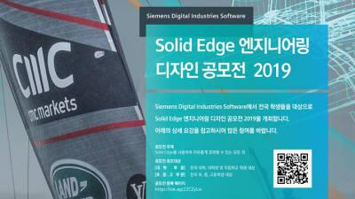 지멘스, 전국 학생 대상 솔리드 에지 디자인 공모전 개최