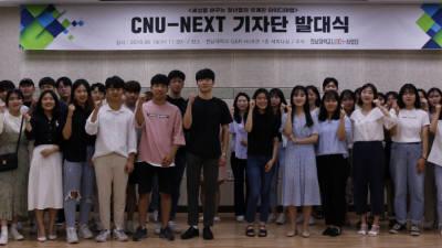 전남대 LINC+사업단, 학생 주도형 산·학협력모델 '소셜아이디어랩' 발족