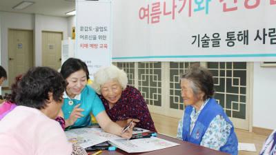 KT, 무의도서 건강한 여름나기 응원