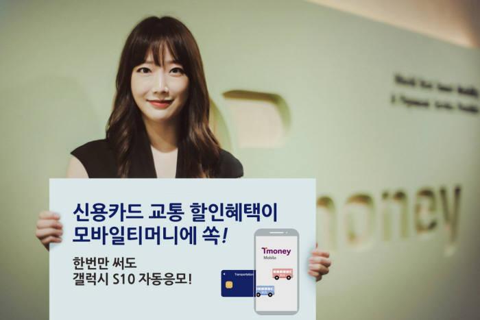 모바일티머니, 신용카드 교통할인 동일 적용한다