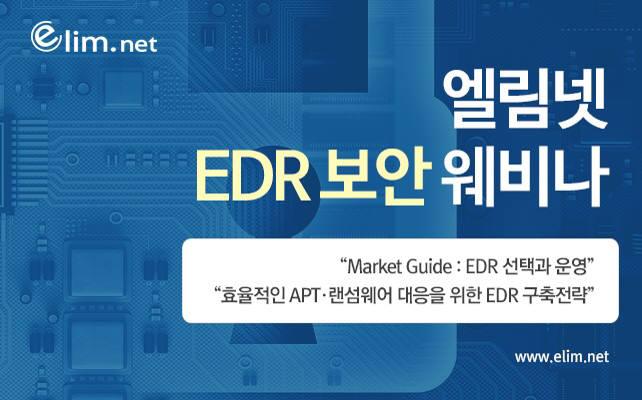 엘림넷-지니언스, 'EDR 보안 웨비나' 오는 18일(목) 공동 개최