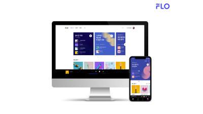 음악플랫폼 플로, 고객 편익 위해 PC버전 출시