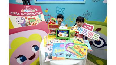 윤선생 스마트랜드, 2019 코엑스 국제유아교육전&키즈페어에서 영유아 놀이형 영어교육 솔루션 선보여