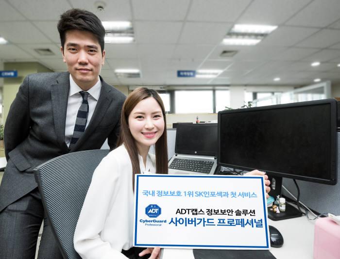 """보안 업계 부는 '상생'바람...""""스타트업 투자하고·해외진출 돕고"""""""