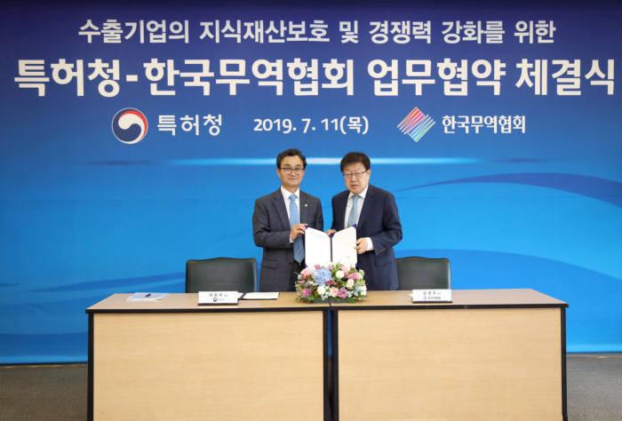 11일 박원주 특허청장(왼쪽 1번째)과 김영주 한국무역협회장이 수출기업의 지식재산보호 및 경쟁력 강화 업무협약을 체결했다..