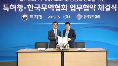 특허청·무역협회, 수출기업 지재권 보호 협력