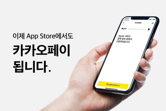 카카오페이, 애플 앱스토어 간편결제 서비스 시작