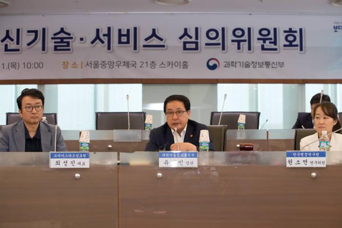 유영민 과기정통부 장관이 제4차 ICT 규제샌드박스 심의위원회를 주재하고 있다.