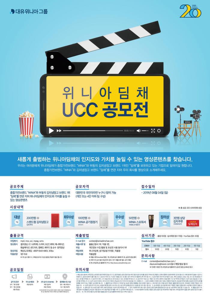 위니아딤채, '딤채' '위니아' 주제로 UCC 공모전 개최