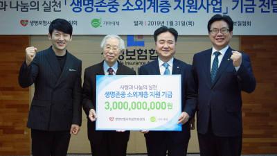 생명보험사회공헌위원회-기아대책, 소외계층 청소년에 교육비 7억원 전달