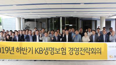 KB생명보험, 2019년 하반기 경영전략회의 개최