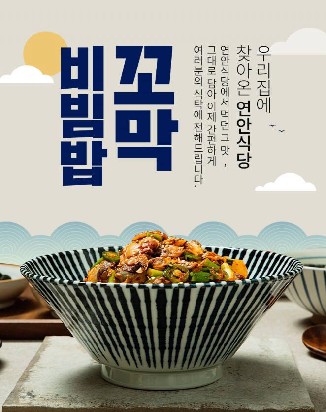 11번가, '연안식당 꼬막비빔밥 간편식' 선봬