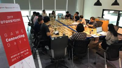 광주정보문화산업진흥원, 게임기업 협력·소통 '게임커넥팅데이즈' 개최