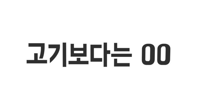 [모션그래픽]고기보다는 00