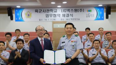 LIG넥스원, 육사와 미래 국방기술분야 연구 협력