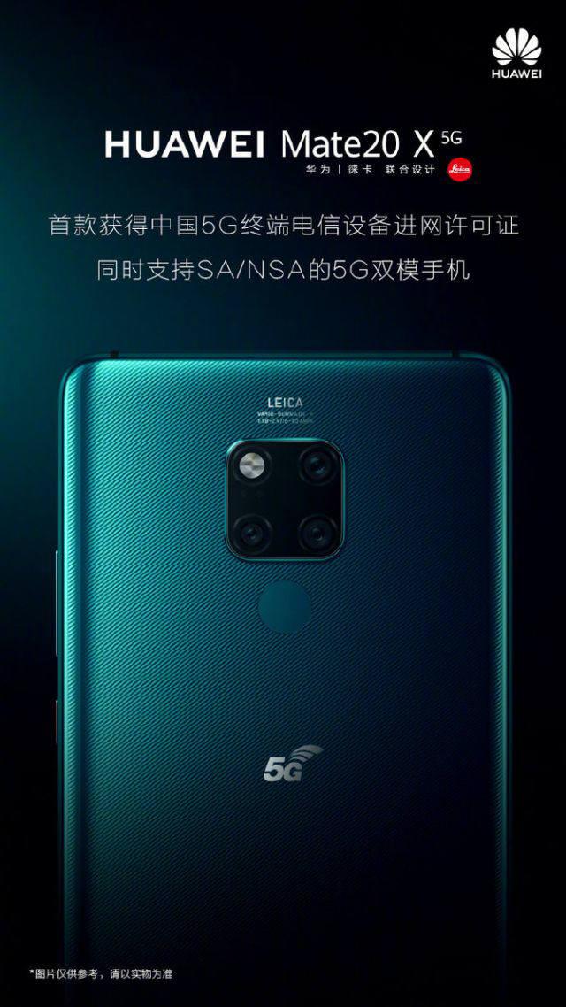 [국제]화웨이, 26일 中 첫 5G스마트폰 '메이트20 X' 공개