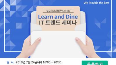 """굿모닝아이텍, 24일 'IT 트렌드 세미나' 개최… """"디지털 트렌스포메이션 강화"""""""