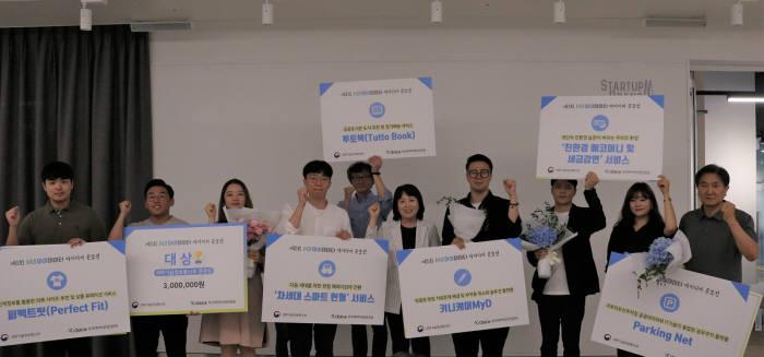 마이데이터 아이디어 공모전 수상자와 민기영 한국데이터산업진흥원 원장(앞줄 왼쪽 다섯번째)과 함께 사진촬영을 하고 있다. 진흥원 제공