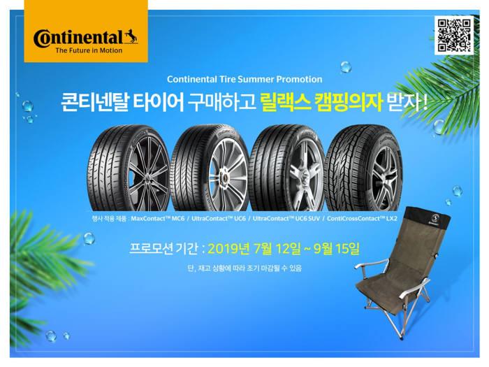 콘티넨탈이 타이어 프리미엄 제품 구매 고객에게 사은품을 증정하는 썸머 프로모션을 진행한다.