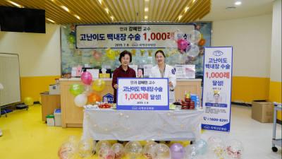 강혜민 국제성모병원 교수, 백내장 수술 1000례 달성