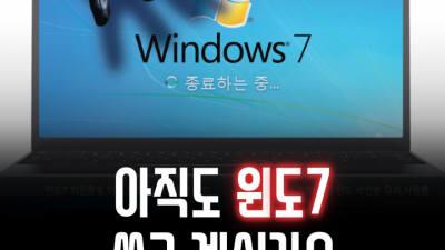 아직도 윈도7 쓰고 계신가요