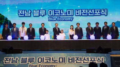 새천년 전남 미래발전 비전 '블루 이코노미' 시대 개막