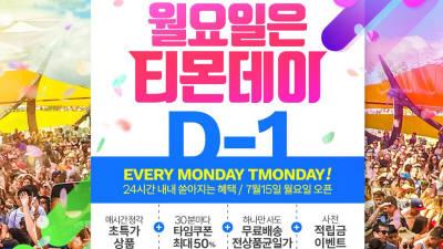 """티몬, 15일 '티몬데이' 상품 공개...""""마닐라 2박 3일 12만9000원"""""""