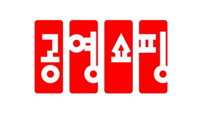 중기부·공영홈쇼핑, '홈쇼핑 공정경제 모델' 발표...中企 상생 팔걷어