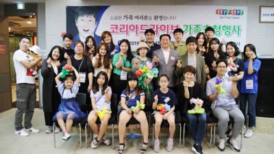 코리아드라이브, 임직원 가족 본사 초청 행사 13일 개최
