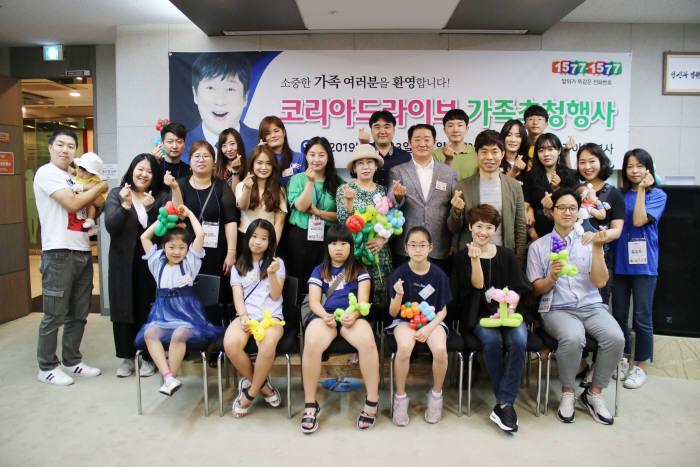 코리아드라이브가 서울 영등포 본사에서 코리아드라이브 임직원 가족 초청행사를 열고 회사 견학 및 소개, 마술 공연 관람과 뷔페 오찬을 했다.