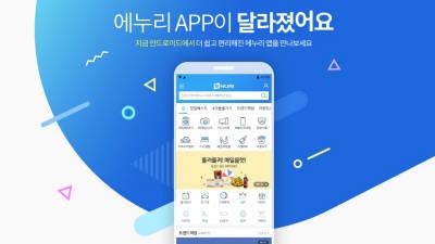 에누리 가격비교, 모바일 앱 리뉴얼 출시